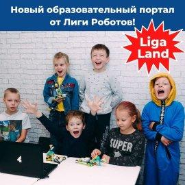 Liga Land — учись, играя!